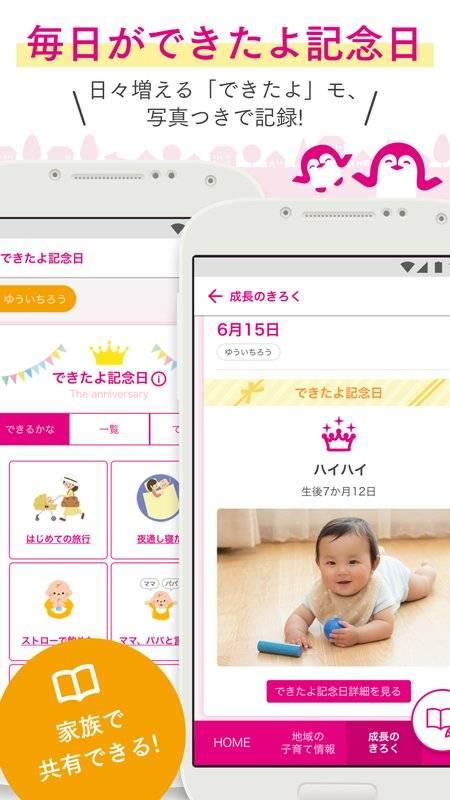 母子手帳アプリ 母子モ~電子母子手帳~