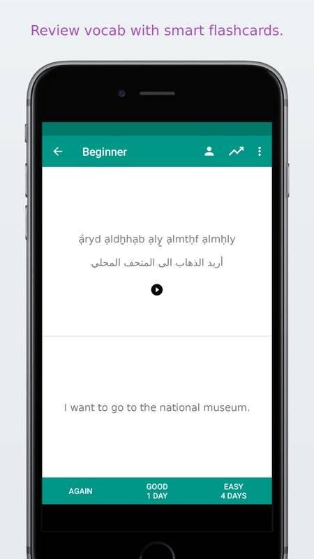轻松学阿拉伯语截图0