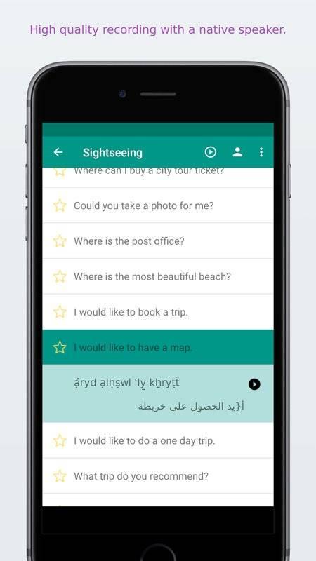 轻松学阿拉伯语截图2