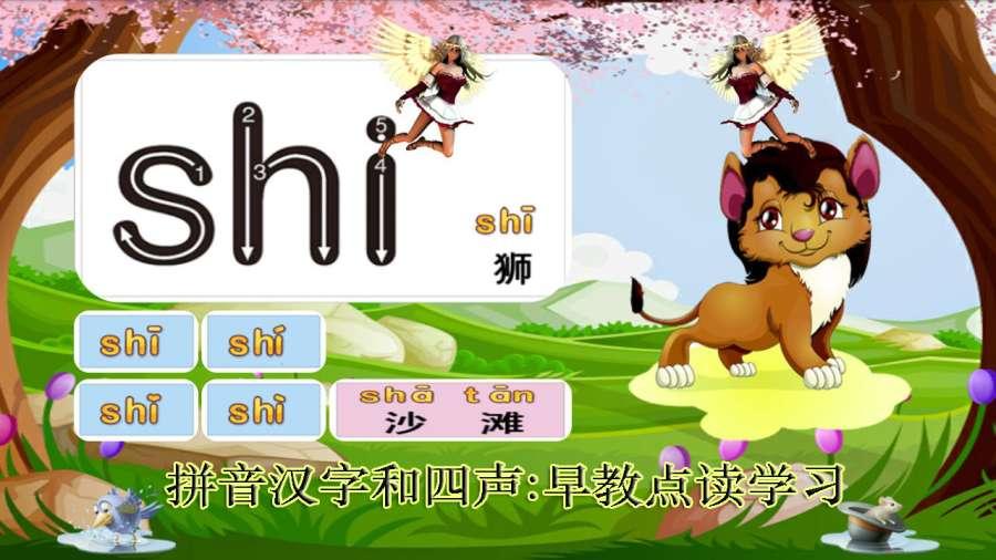宝宝学汉字拼音截图1