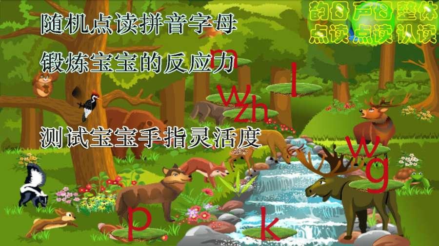 宝宝学汉字拼音截图4