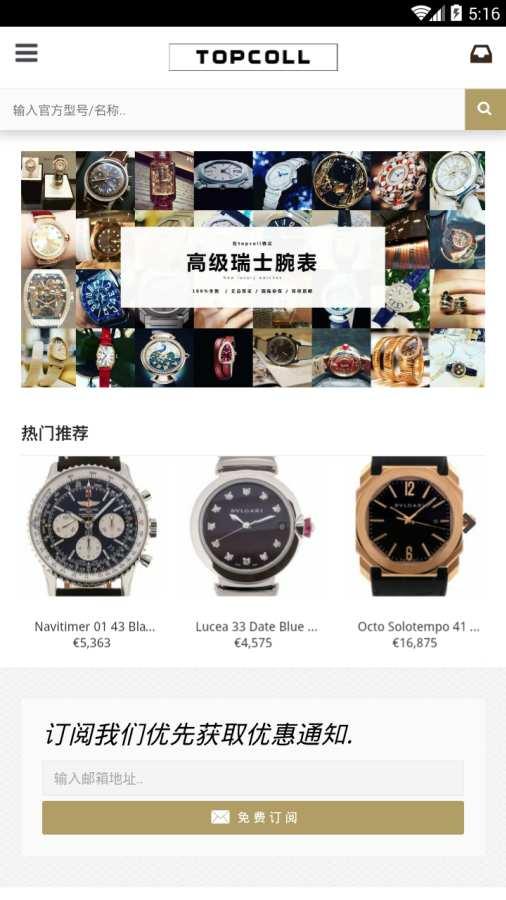 奢侈品手表