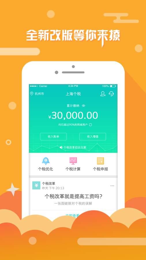 上海个税查询截图0