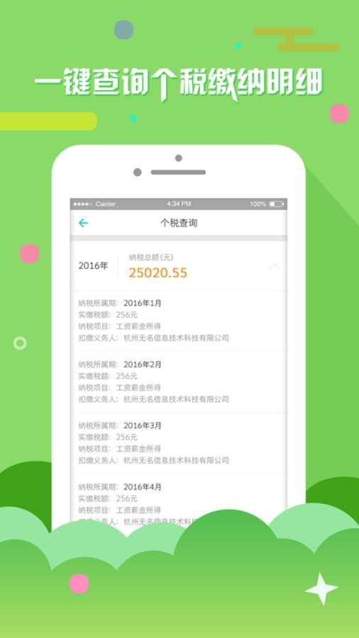 上海个税查询截图1