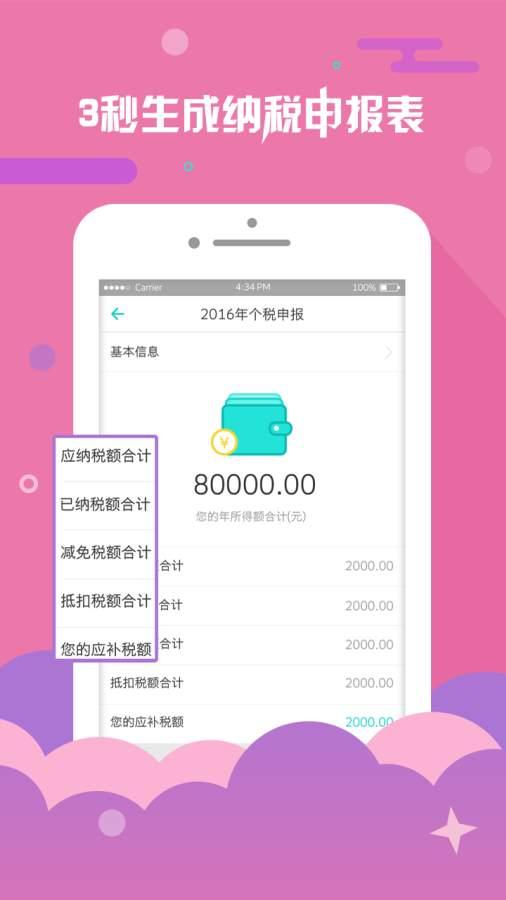 上海个税查询截图2
