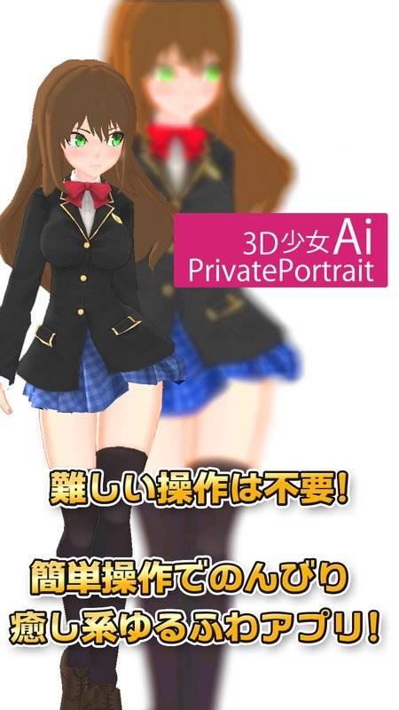 3D少女Ai截图1