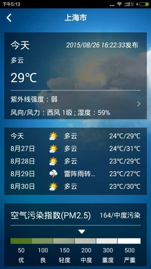 上海交通手表截图0