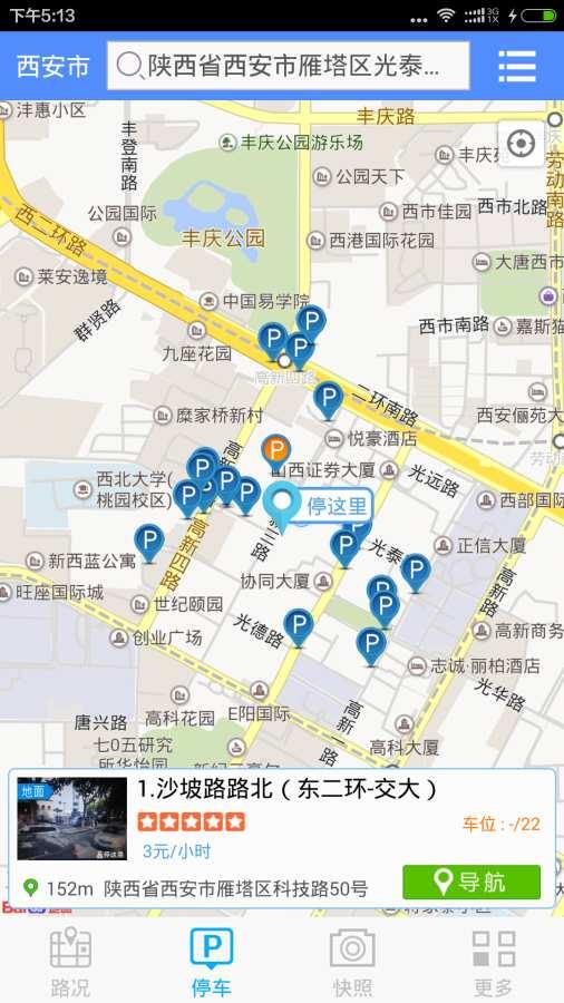 上海交通手表截图1