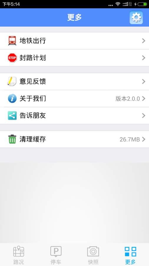 上海交通手表截图2