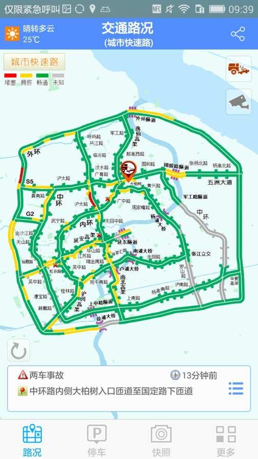 上海交通手表截图3