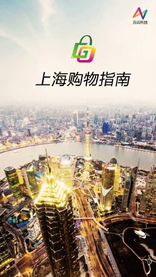 上海购物指南截图0