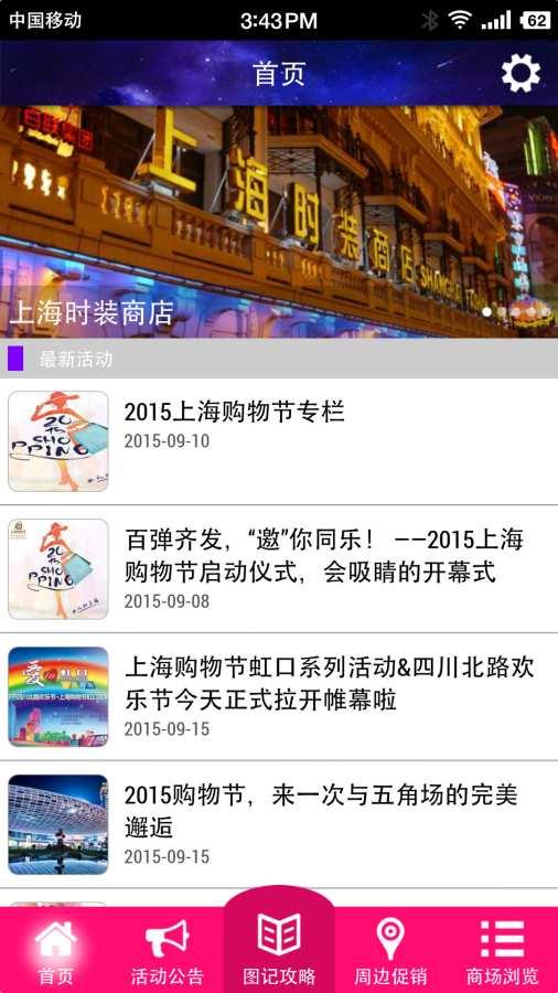 上海购物指南截图1