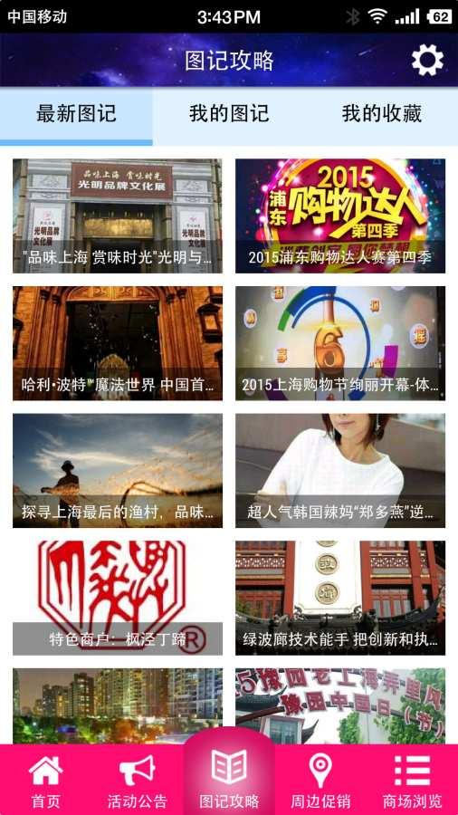 上海购物指南截图2