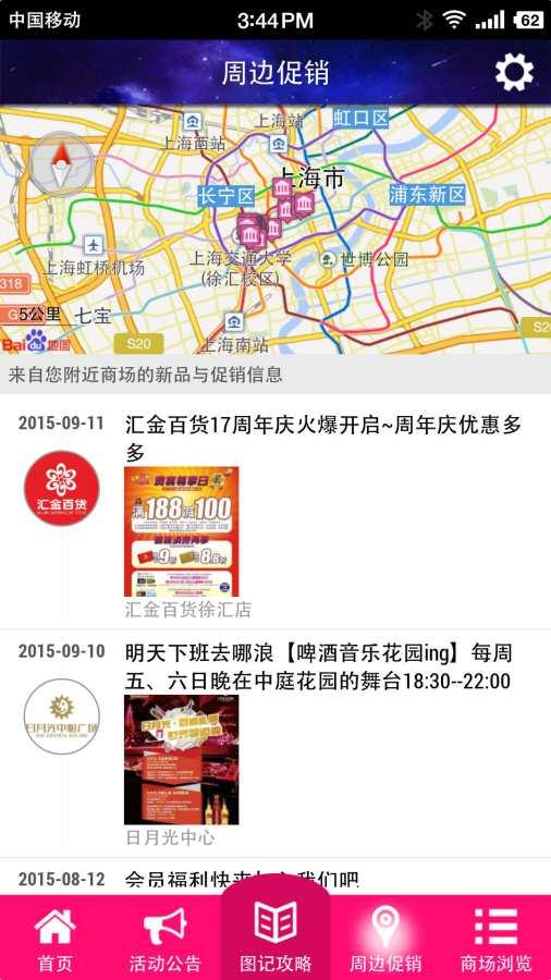 上海购物指南截图3
