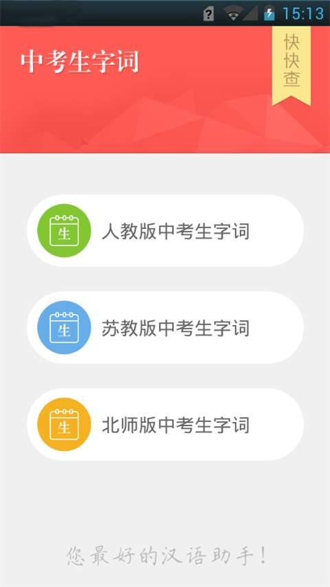中考生字词