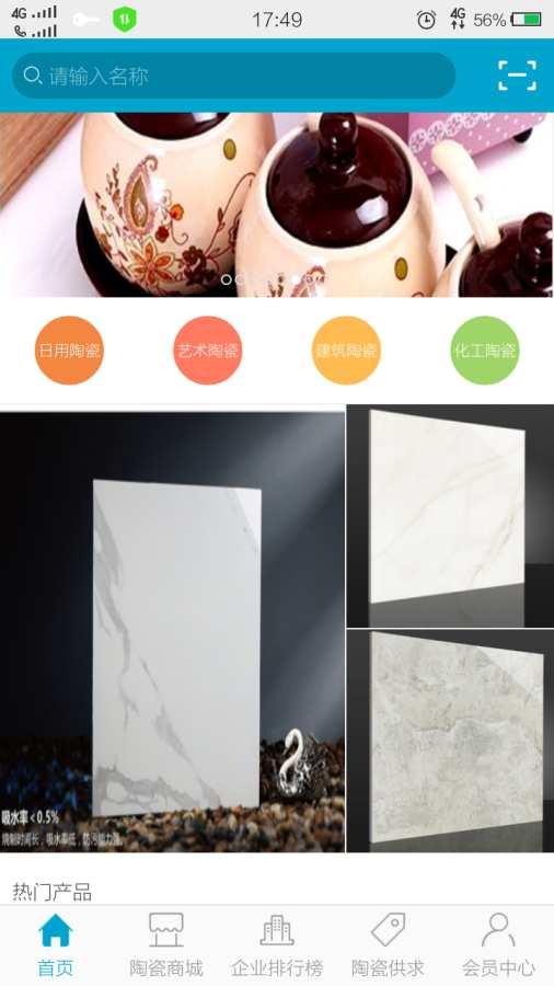 阳江陶瓷平台