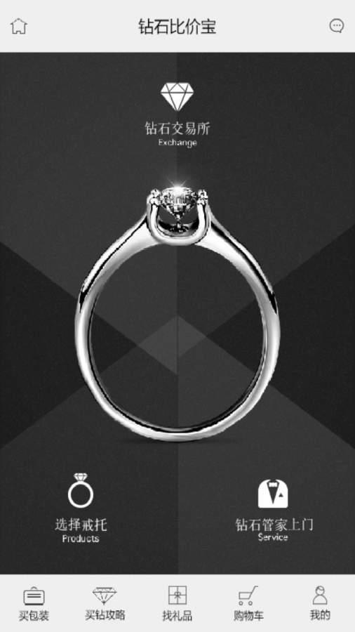 钻石比价宝