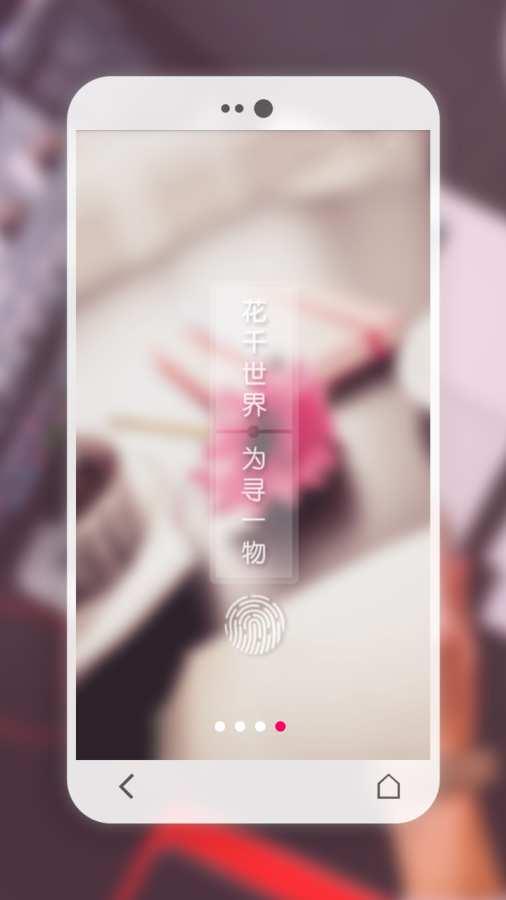 花千寻-购物世界截图2