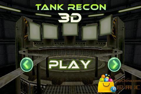 禁锢坦克截图1