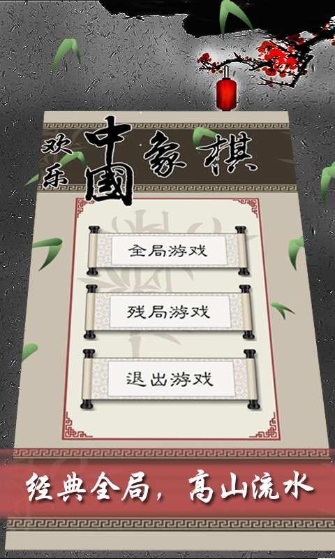 欢乐中国象棋截图0