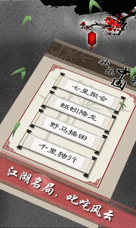 欢乐中国象棋截图2