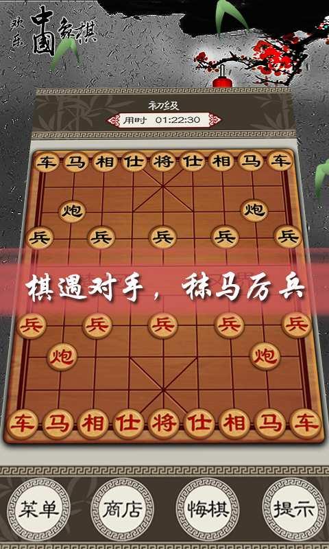 欢乐中国象棋截图3