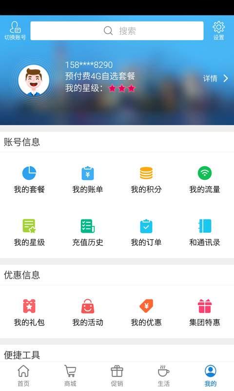 上海移动截图0