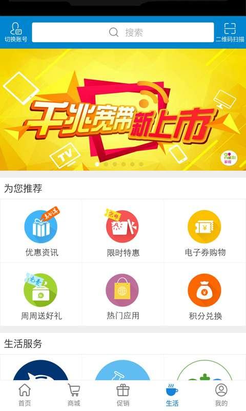 上海移动截图4