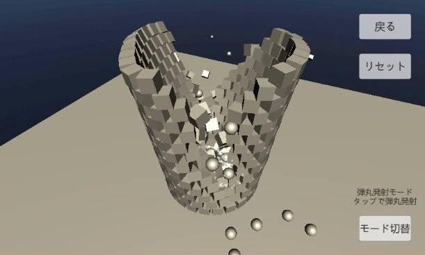 物理演算建物破壊
