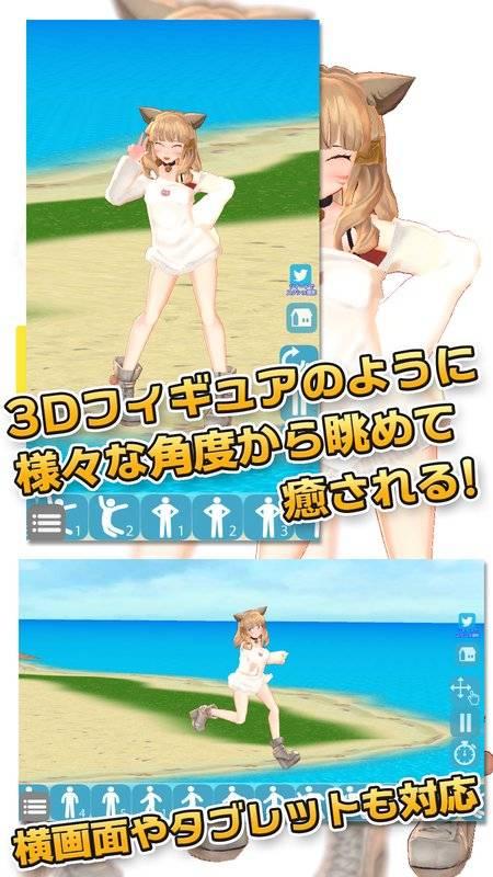 3D少女Fam截图2
