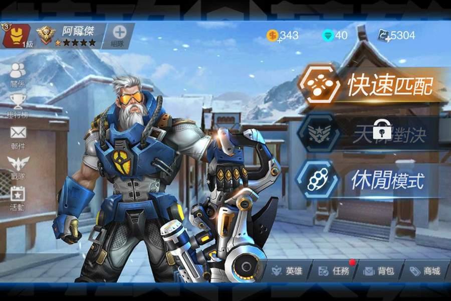 特攻英雄 - FPS+MOBA 全民競技槍戰手遊截图5