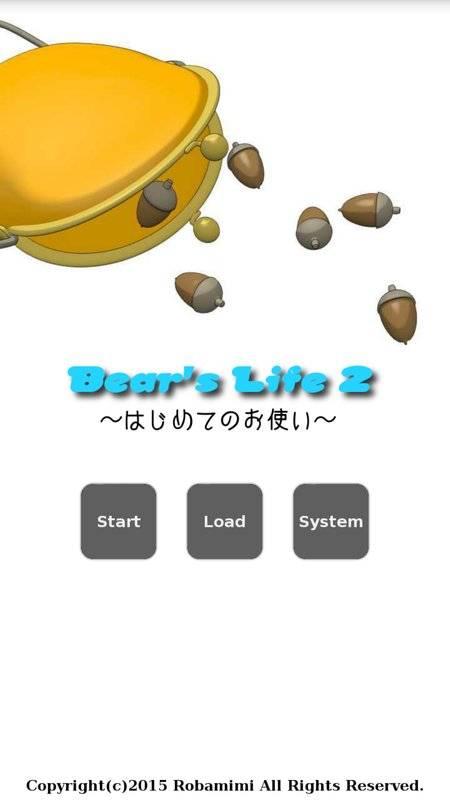 脱出ゲーム Bear's Life 2 ~はじめてのお使い~截图2