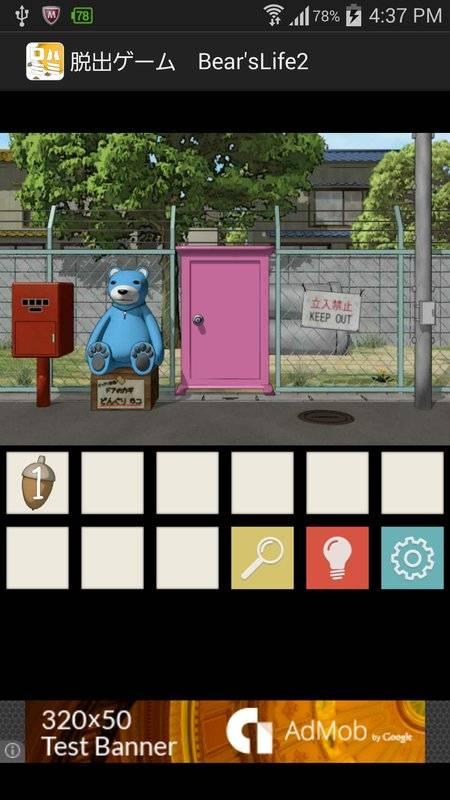 脱出ゲーム Bear's Life 2 ~はじめてのお使い~截图4