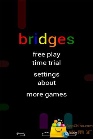 自由流动:桥