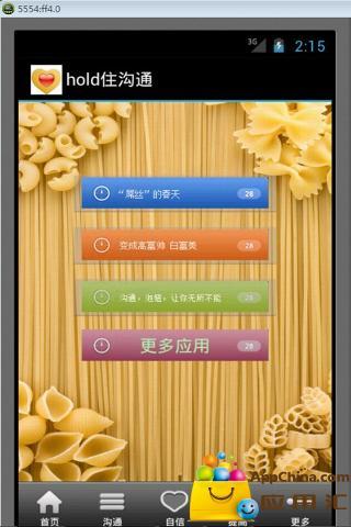 最好創意! 2014 我們不可錯過的iPad iPhone App - 電腦玩物