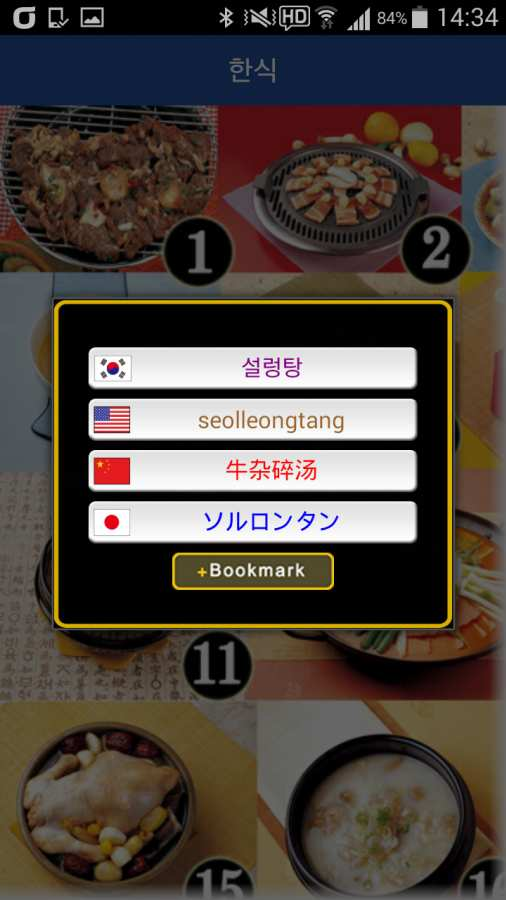 MultilingualDIC截图2