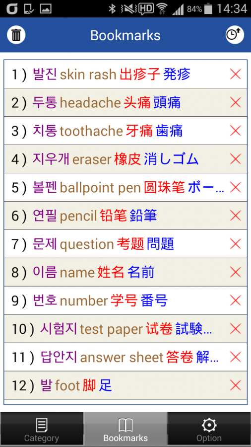 MultilingualDIC截图3