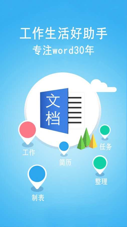 word办公文档编辑