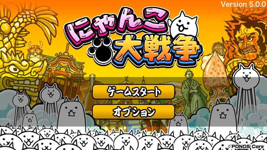 猫咪大战争截图4