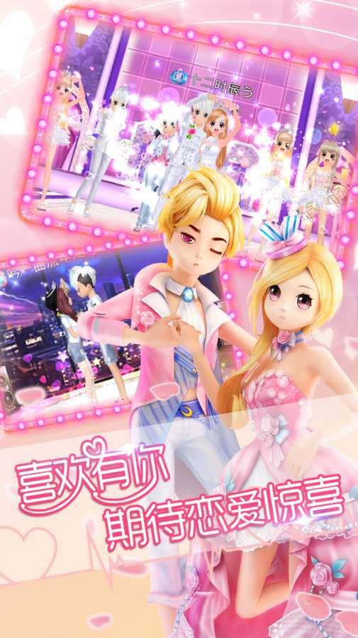 恋舞OL-狂欢盛典截图3