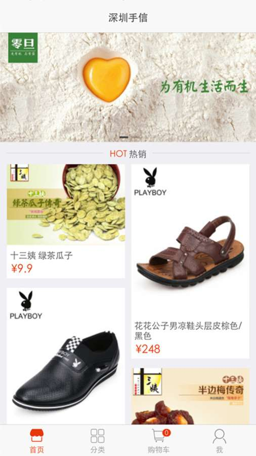 深圳手信-买礼物