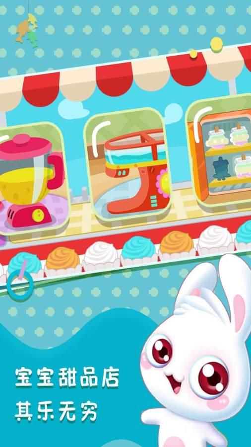 宝宝甜品屋截图1