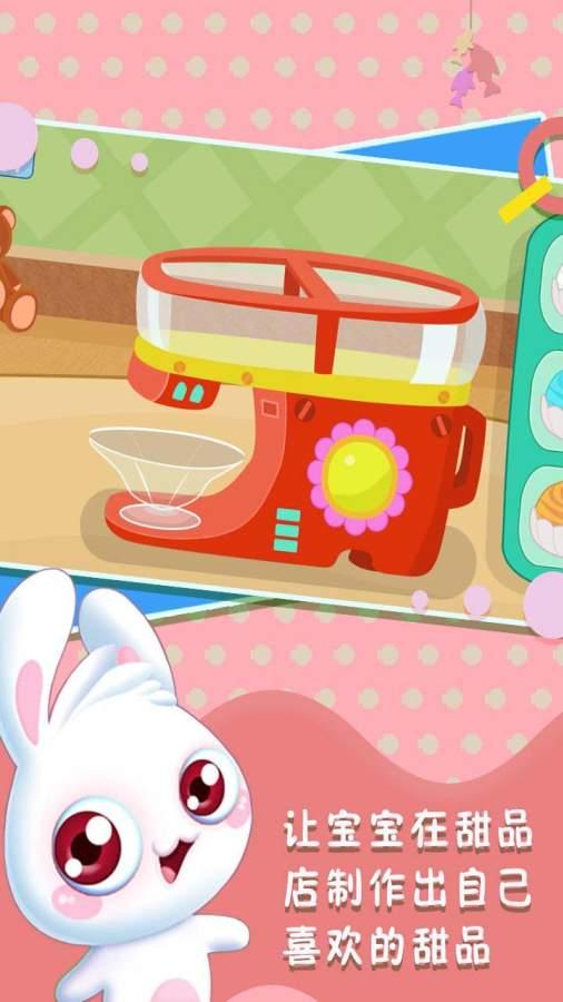 宝宝甜品屋截图3