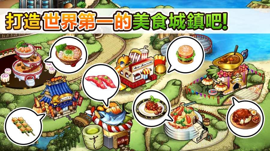 美食任务截图3