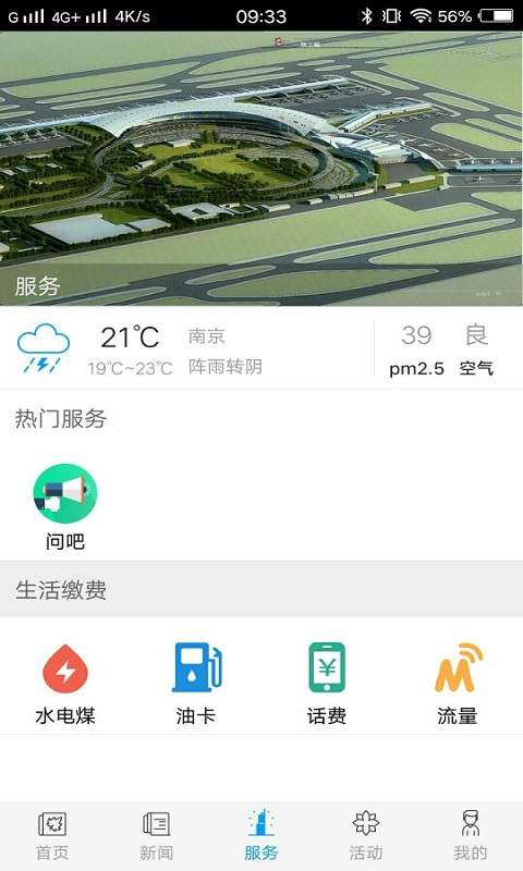 爱南京截图1