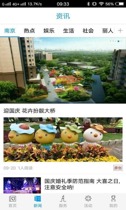 爱南京截图2