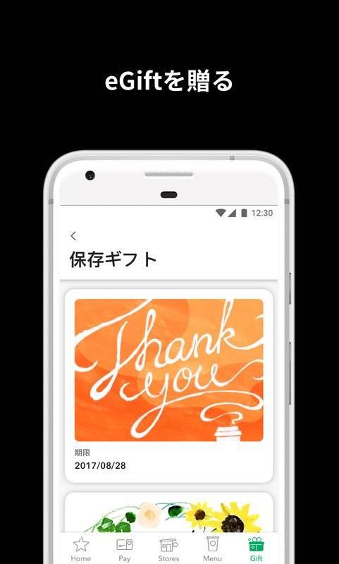 スターバックス ジャパン公式モバイルアプリ截图1