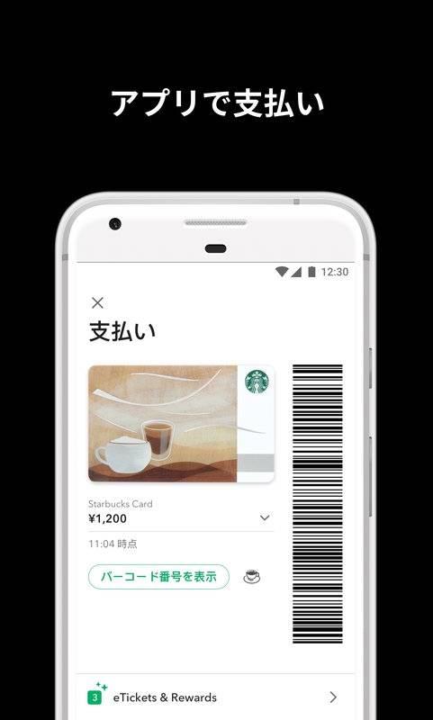 スターバックス ジャパン公式モバイルアプリ截图2