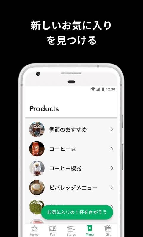 スターバックス ジャパン公式モバイルアプリ截图4