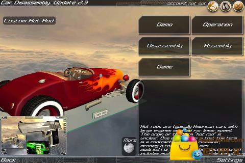 3D汽车拆解截图4